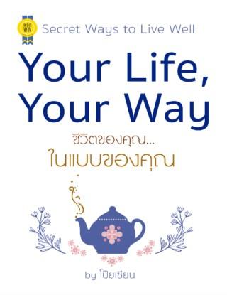 หน้าปก-your-life-your-way-ชีวิตของคุณในแบบของคุณ-ookbee
