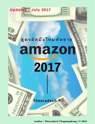 หน้าปก-e-book-สูตรลัดมือใหม่หัดขาย-amazon-2017-ookbee