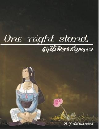 หน้าปก-one-night-stand-รักนี้เพียงชั่วคราว-ookbee