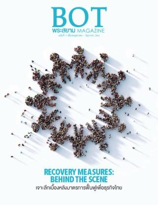หน้าปก-bot-พระสยาม-magazine-ฉบับที่-3-เดือนพฤษภาคม-มิถุนายน-2564-ookbee