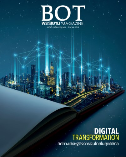 หน้าปก-bot-พระสยาม-magazine-ฉบับที่-4-เดือนกรกฎาคม-สิงหาคม-2564-ookbee