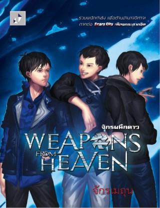 หน้าปก-weapons-from-heaven-จักรผนึกดาว-ookbee