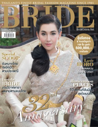 bride-magazine-bride-32th-anniversary-หน้าปก-ookbee