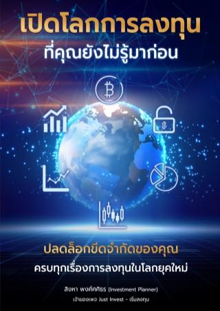 หน้าปก-เปิดโลกการลงทุน-ที่คุณยังไม่รู้มาก่อน-ookbee