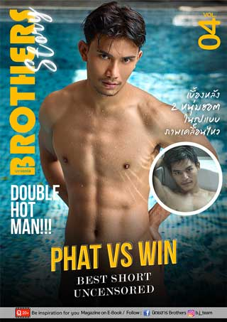 brothers-brothers-story-vol4-หน้าปก-ookbee