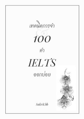 หน้าปก-เทคนิคการจำ-100-คำ-ielts-ออกบ่อย-ookbee
