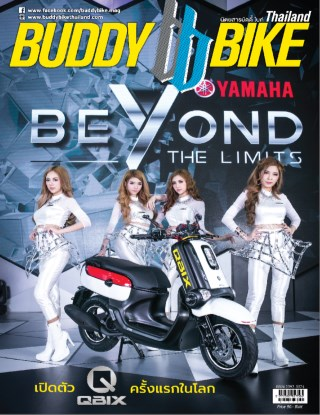 หน้าปก-buddy-bike-april-2017-ookbee