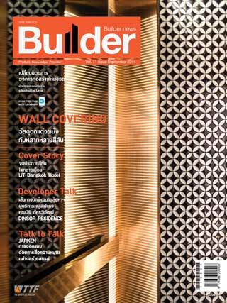 builder-september-2014-หน้าปก-ookbee