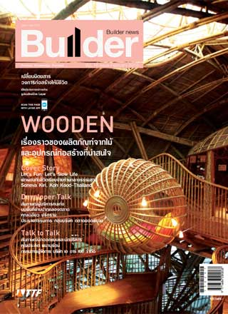 builder-february-2015-หน้าปก-ookbee