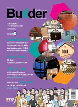 builder-may-2015-หน้าปก-ookbee