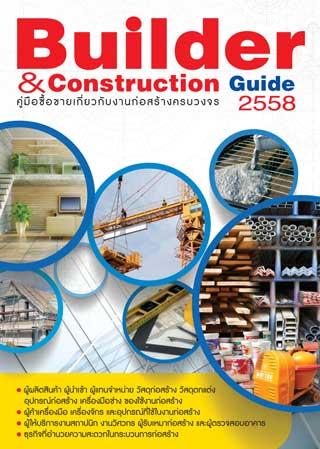 หน้าปก-builder-guide-คู่มือซื้อขายเกี่ยวกับงานก่อสร้างครบวงจร-ookbee