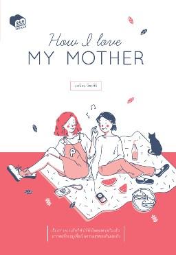 หน้าปก-how-i-love-my-mother-ookbee
