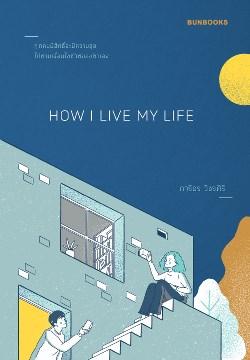 หน้าปก-how-i-live-my-life-ookbee