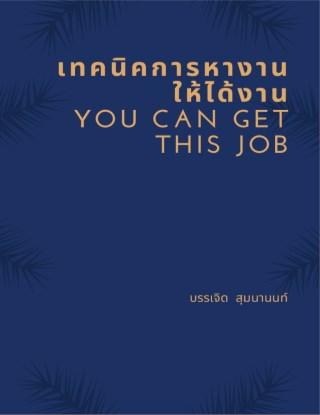 หน้าปก-เทคนิคการหางาน-ให้ได้งาน-you-can-get-this-job-ookbee
