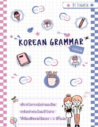 หน้าปก-korean-grammar-ง่ายปะล่ะ-ookbee