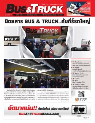 หน้าปก-bustruck-361-ookbee