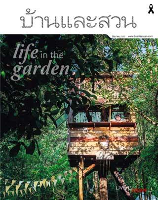 บ้านและสวน-june-2017-หน้าปก-ookbee
