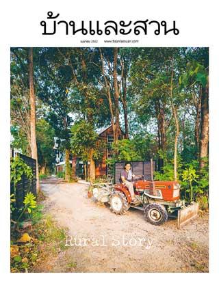 บ้านและสวน-april-2019-หน้าปก-ookbee