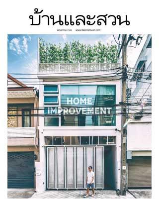 บ้านและสวน-may-2019-หน้าปก-ookbee