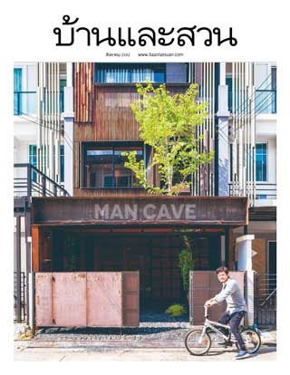 หน้าปก-บ้านและสวน-august-2019-ookbee