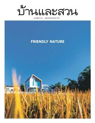 หน้าปก-บ้านและสวน-february-2020-ookbee