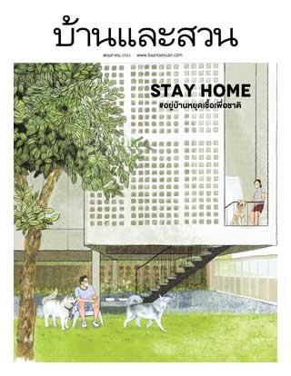 บ้านและสวน-may-2020-หน้าปก-ookbee