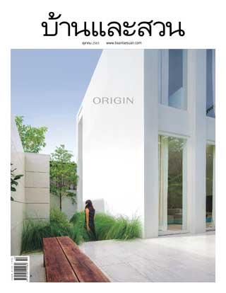 หน้าปก-บ้านและสวน-october-2020-ookbee