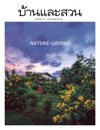 หน้าปก-บ้านและสวน-november-2020-ookbee