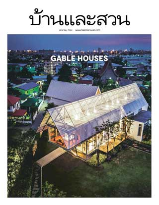 บ้านและสวน-january-2021-หน้าปก-ookbee