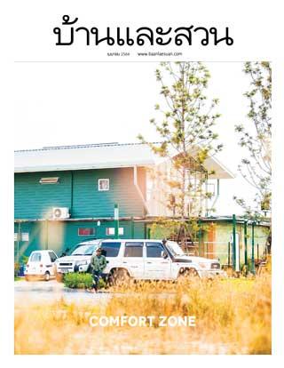 หน้าปก-บ้านและสวน-april-2021-ookbee