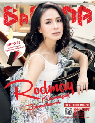 หน้าปก-banana-magazine-march-2018-ookbee