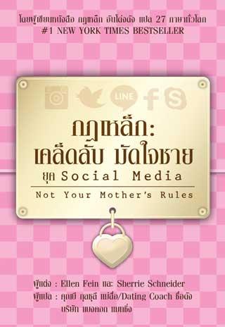 กฎเหล็ก-เคล็ดลับ-มัดใจชาย-ยุค-social-media-หน้าปก-ookbee