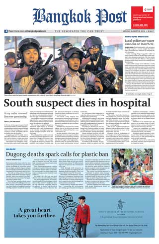 หน้าปก-bangkok-post-26-august-2019-ookbee