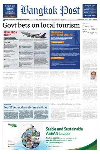 หน้าปก-1-july-2020-ookbee