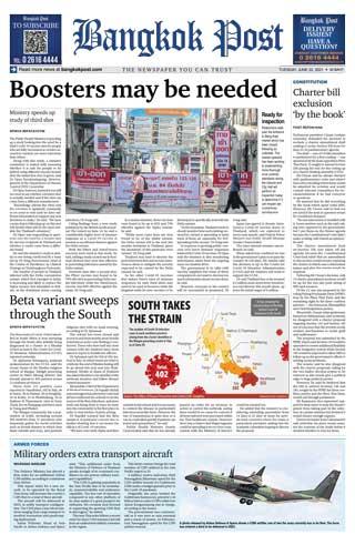 Bangkok Post สมาชิก 30 ฉบับ