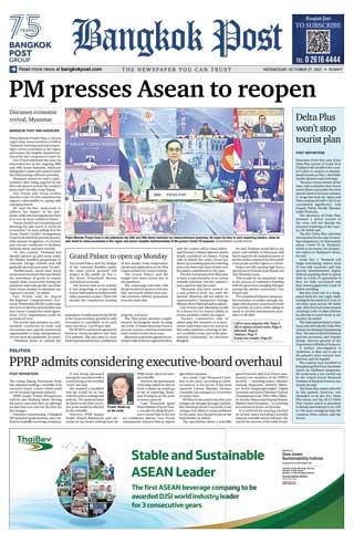 หน้าปก-bangkok-post-27-october-2021-ookbee