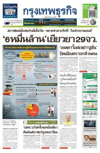 กรุงเทพธุรกิจ-4-สิงหาคม-2564-หน้าปก-ookbee