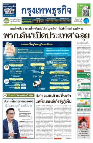 กรุงเทพธุรกิจ-22-กันยายน-2564-หน้าปก-ookbee