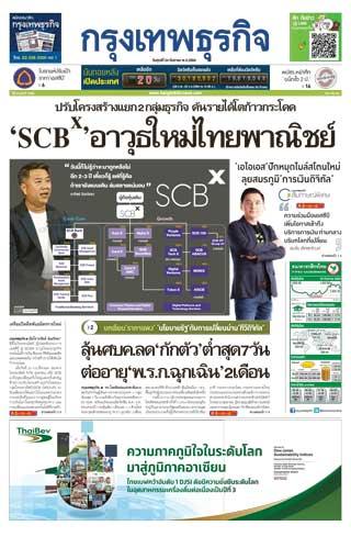 กรุงเทพธุรกิจ-24-กันยายน-2564-หน้าปก-ookbee