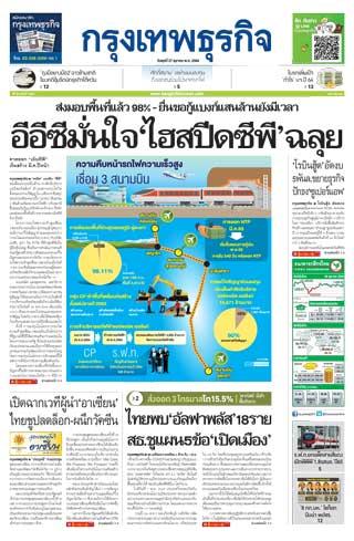 หน้าปก-กรุงเทพธุรกิจ-27-ตุลาคม-2564-ookbee