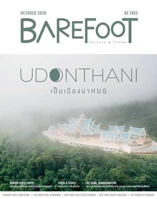 barefoot-october-2016-หน้าปก-ookbee
