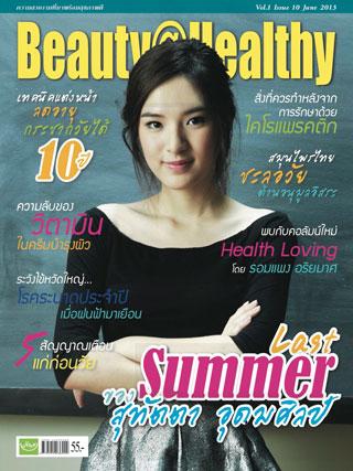 beautyhealthy-june-2013-หน้าปก-ookbee
