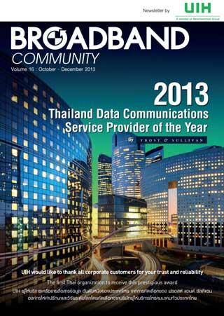 broadband-community-october-december-2013-หน้าปก-ookbee