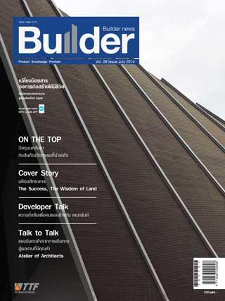 builder-july-2014-หน้าปก-ookbee