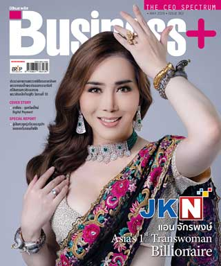 หน้าปก-businessplus-may-2019-ookbee