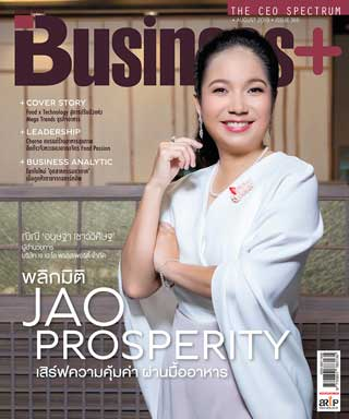 หน้าปก-businessplus-august-2019-ookbee