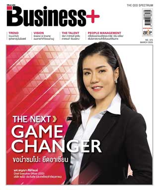 หน้าปก-businessplus-march-2020-ookbee