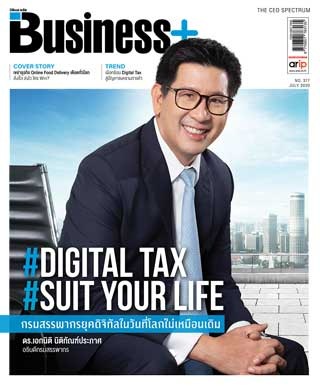 หน้าปก-businessplus-july-2020-ookbee