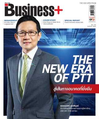 Business_plus-หน้าปก-ookbee