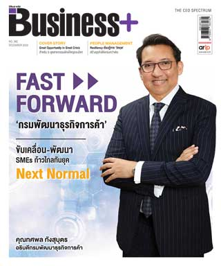 หน้าปก-businessplus-december-2020-ookbee